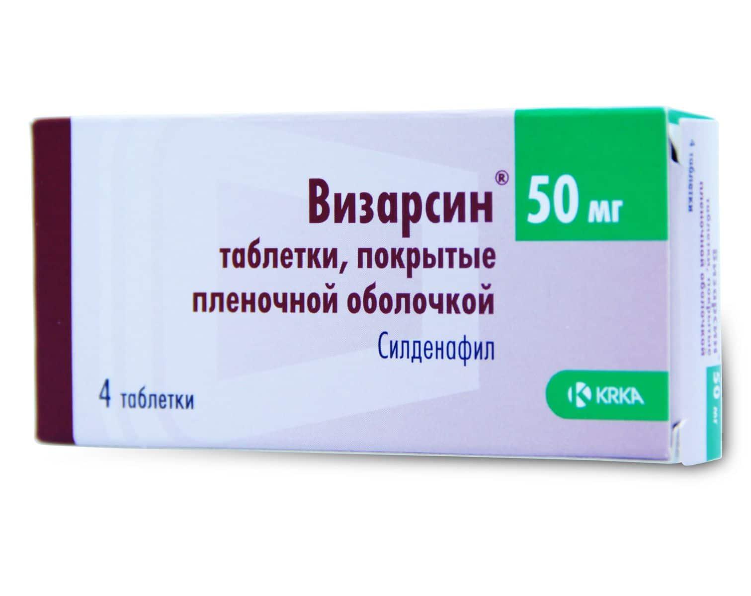 Визарсин действие препарата аналоги ряд побочных действий