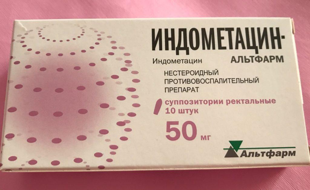 Индометацин простатите повышенные лейкоциты в моче при простатите
